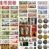 昆明五华区老版纸币回收公司 五华区高价上门回收纸币