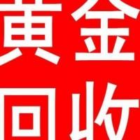 邹城黄金首饰回收价格,邹城黄金手镯回收近期的行情