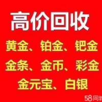 济宁黄金首饰回收公司高价回收黄金饰品