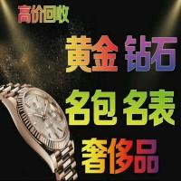 扬州黄金回收 扬州黄金首饰回收抵押公司
