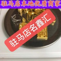 驻马店黄金首饰回收本地商家高价回收黄金白银名表等首饰