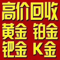 马鞍山黄金首饰回收公司高价回收黄金,铂金,k金