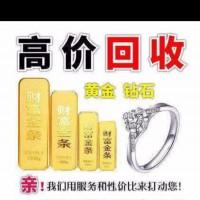 南通黄金首饰回收公司高价回收黄金铂金钻石