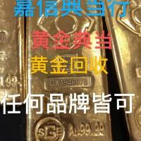 东莞黄金回收典当一切含黄金成品及废料