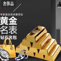 南通黄金首饰回收公司_南通崇川区黄金回收价格