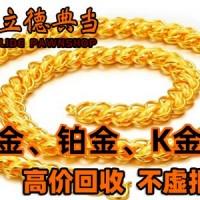 深圳市黄金回收多少一克_找深圳福田黄金回收公司