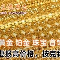 深圳罗湖区黄金回收多少一克找深圳罗湖黄金回收公司