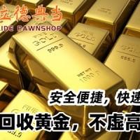 龙岗区黄金回收多少一克_今天龙岗黄金回收多少一克