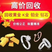 兴平黄金回收公司价高称准 兴平回收黄金免费上门诚信经营