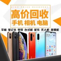 厦门手机回收公司高价收购华为vivo苹果oppo荣耀小米三星一加