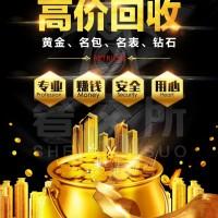 沭阳黄金饰品回收公司高价回收黄金奢侈品