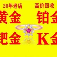 宁波市回收黄金回收铂金、钯金、18k金等贵金属今日价格