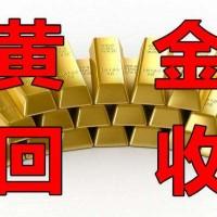 嘉兴黄金回收公司回收黄金现如何鉴别