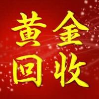 广州高价回收黄金首饰.铂金.钯金.名表.钻戒奢侈品