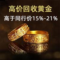 成都黄金回收哪家价格高