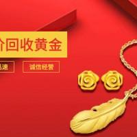 北京黄金回收价格今天多少一克