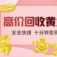 西安黄金回收多少钱一克