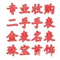 衢州二手手表回收公司九折回收二手名表