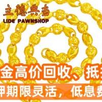 广州白云区黄金回收多少钱一克找广州市黄金回收公司
