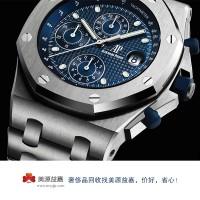 苏州爱彼手表回收公司_苏州爱彼手表回收价格是多少