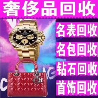 郑州奢侈品回收公司_郑州奢侈品回收网站有哪些