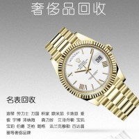 无锡锡山区手表回收公司劳力士回收黄金首饰回收