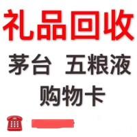 滨州回收茅台五酒报价推荐滨州老茅台酒回收公司
