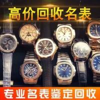成都梵克雅宝手表回收实体店,哪里高价回收