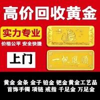江阴黄金回收实体店高价回收各类黄金有价值物品