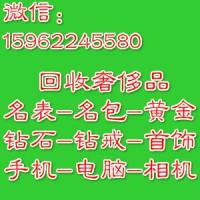 苏州姑苏区黄金回收公司