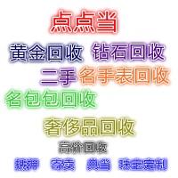 滦县回收黄金公司高价回收黄金首饰钻石铂金