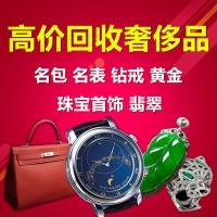 乌鲁木齐欧米茄手表回收-哪里可以回收