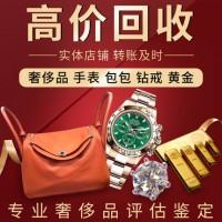 乌鲁木齐萧邦手表回收-哪里高价回收萧邦