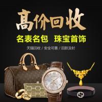 乌鲁木齐高档手表回收-哪里回收高端手表