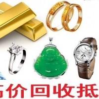 杭州下湖区哪里有名牌包包、钻戒/名表回收抵押的