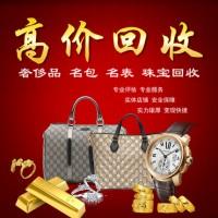 重庆哪里回收萧邦手表,萧邦回收服务