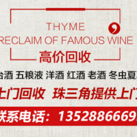 上海浦东烟酒回收价格_浦东烟酒回收公司
