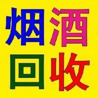 广州烟酒回收公司全市免费上门高价回收各种烟酒礼品