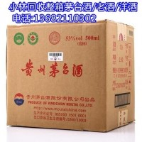 天津滨海茅台酒回收价格