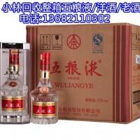 天津开发区回收老酒茅台酒价格找开发区回收茅台酒公司