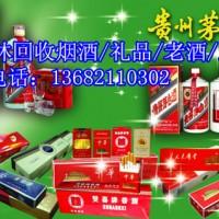 天津宁河区回收30年茅台酒价格找宁河区回收茅台酒公司