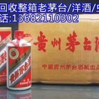 天津河西区茅台酒回收商家地址电话