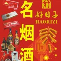 天津塘沽区回收烟酒公司,塘沽回收烟酒多少钱