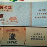 重庆渝北回收黄鹤楼香烟公司回收1916黄鹤楼全系列