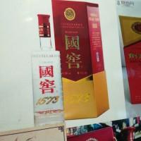 重庆渝北回收国窖1573价格 重庆哪里有回收国窖的