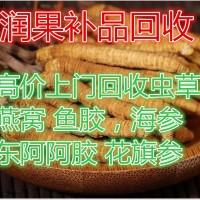 广州补品回收公司高价上门回收虫草燕窝鱼胶东阿阿胶补品