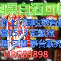 广州回收五粮液酒公司高价上门回收陈酿五粮液酒
