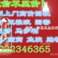 广州天河区洋酒回收公司高价上门回收洋酒