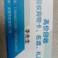 东营回收购物卡公司_东营回收购物卡一般几折
