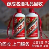 郑州回收老茅台酒_二七区老茅台酒回收价格